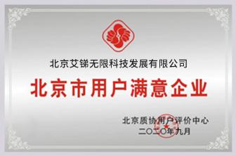 北京市用户满意企业